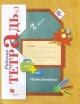 Математика 2 кл. Рабочая тетрадь в 2х томах часть 1я